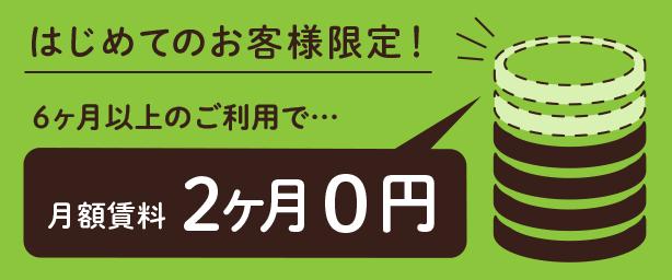 半年利用で2ヶ月賃料0円