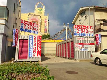 高槻辻子店