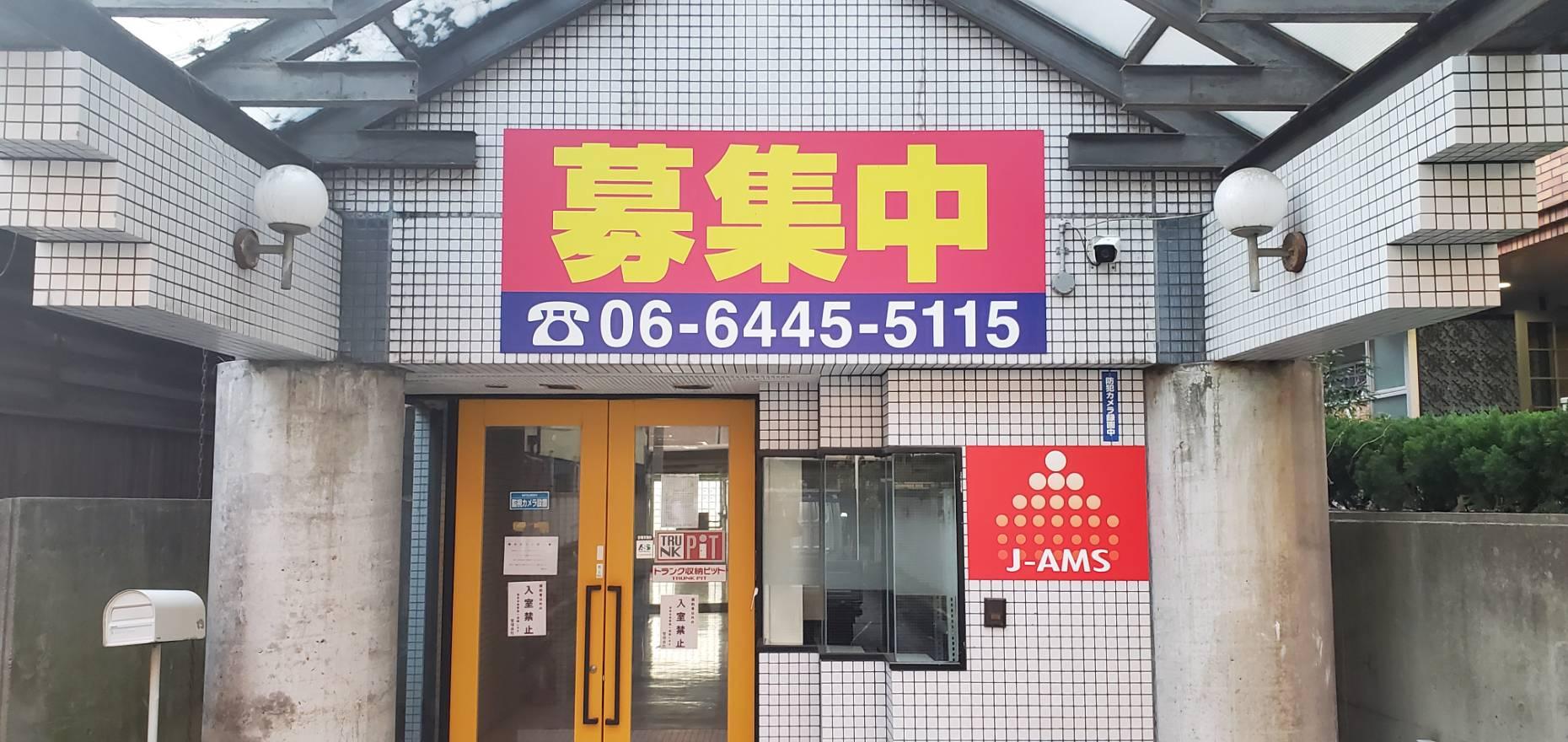 尼崎杭瀬店