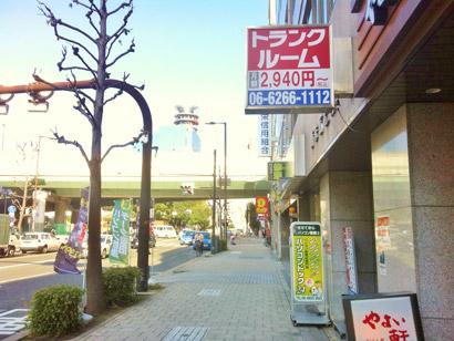 扇町駅前店