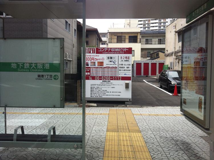 大阪港駅前店