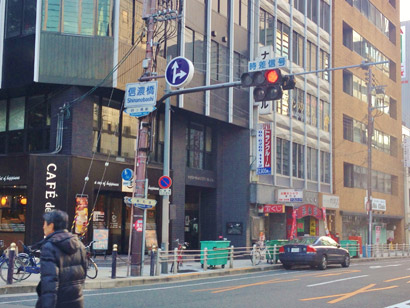 四つ橋筋本町駅前店