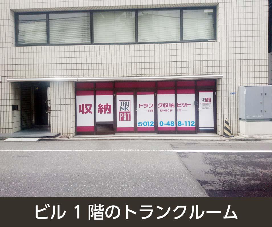 日本橋茅場町箱崎店
