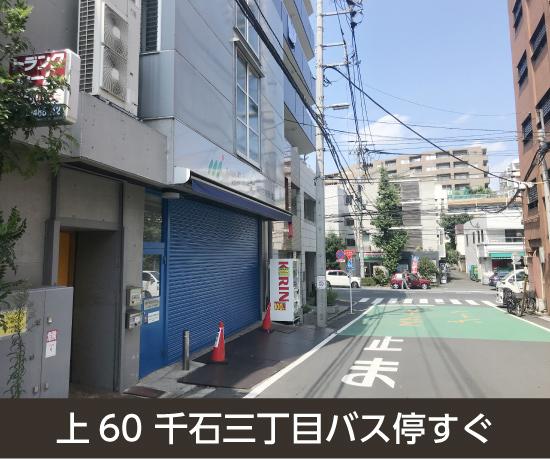 文京大塚3丁目店