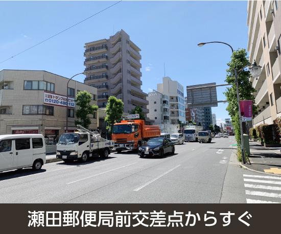 世田谷瀬田4丁目店