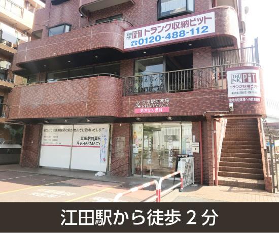 横浜青葉江田駅前店