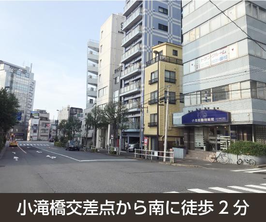 新宿小滝橋店
