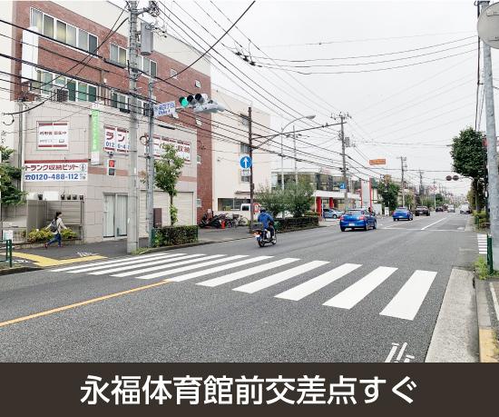 杉並西永福駅前店