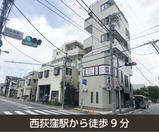 杉並西荻窪駅南店