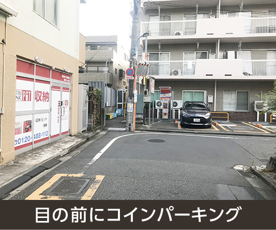 新宿四ツ谷駅西店