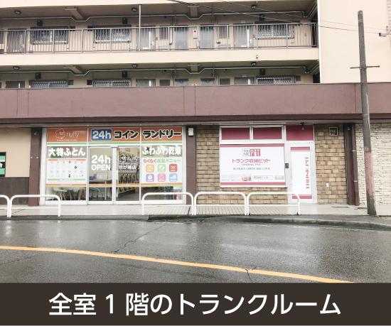 横浜青葉市ヶ尾町店