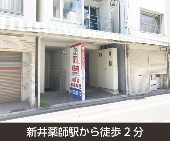 中野新井薬師前店