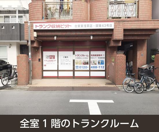 台東東浅草店