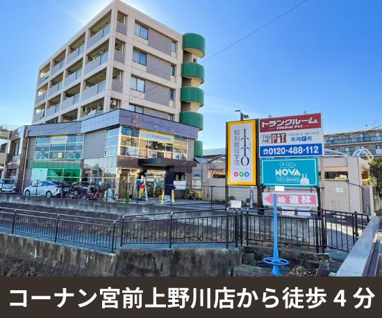 川崎宮前野川店