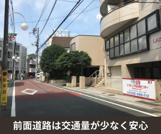 世田谷三軒茶屋北店