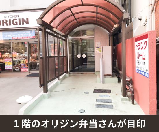 品川青物横丁駅前店