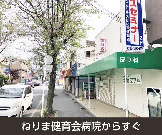 練馬大泉学園町6丁目店