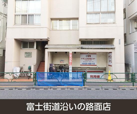 練馬石神井町店