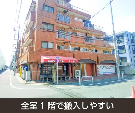 板橋新高島平駅前店