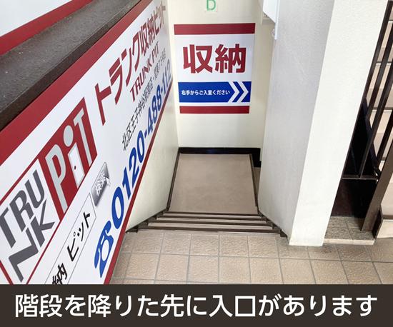 北区王子神谷駅南店