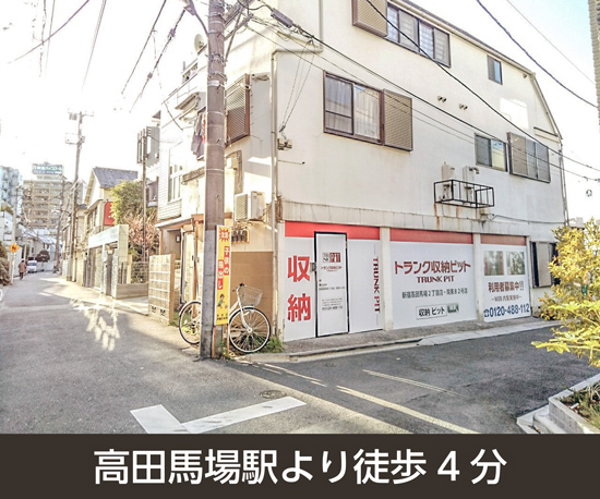 新宿高田馬場2丁目店