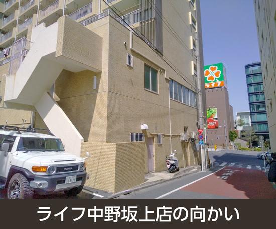 中野坂上駅前店