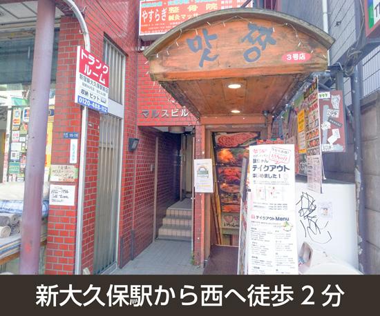 新宿新大久保駅前店