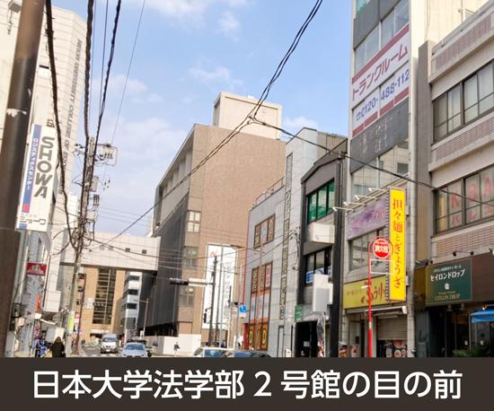 千代田水道橋駅南店
