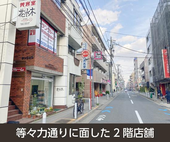 世田谷等々力駅前店