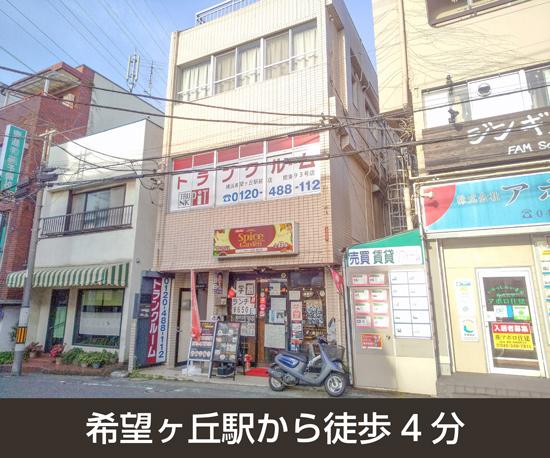 横浜希望ヶ丘駅前店