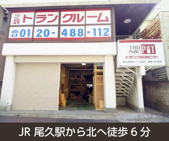 荒川西尾久7丁目店