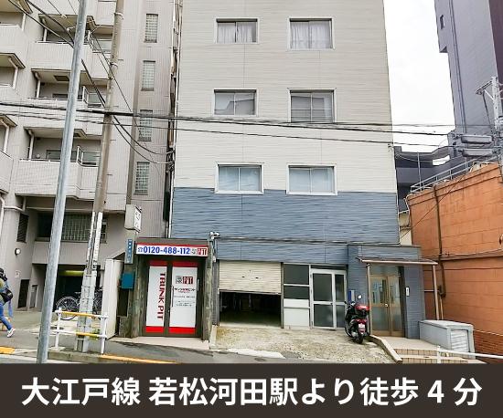 新宿牛込若松町店