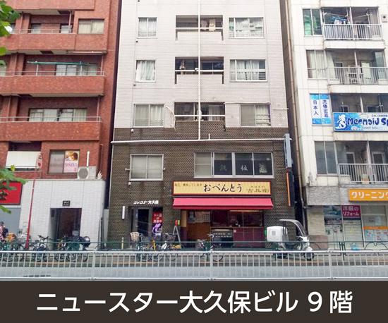 東新宿大久保店