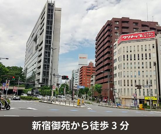新宿御苑前店