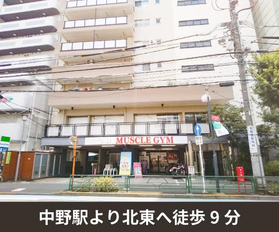 中野早稲田通り店