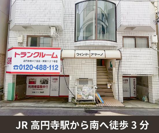 高円寺南4丁目店
