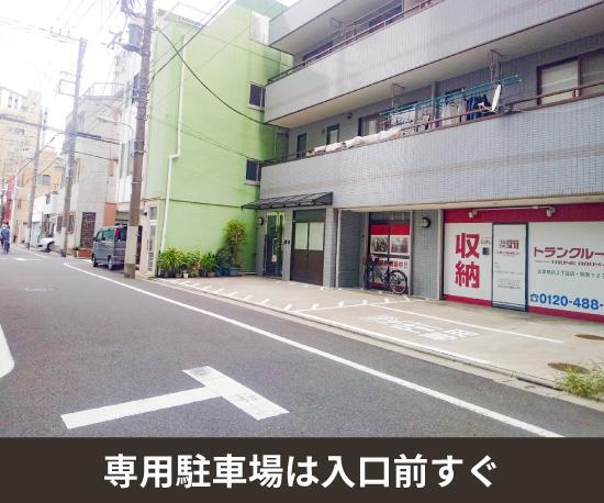 台東竜泉2丁目店