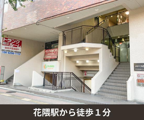 神戸花隈駅前店