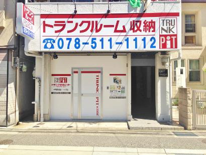 神戸新開地西店