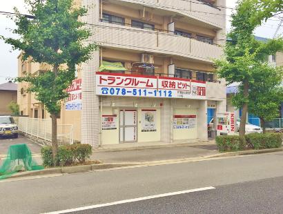 神戸須磨海浜公園駅前店