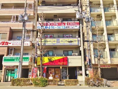神戸阪急春日野道駅前店