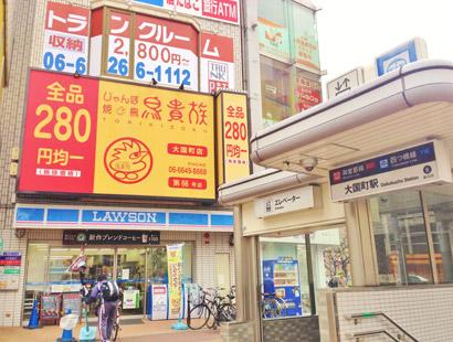 大国町駅前店