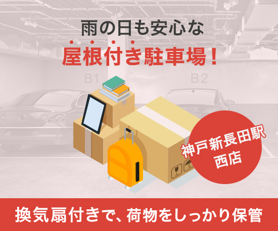 神戸新長田駅西店