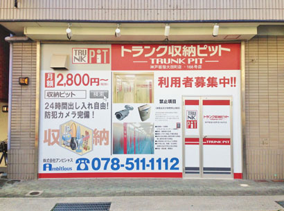 神戸板宿大田町店