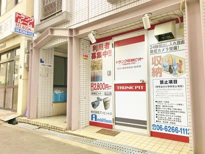 西淀川姫島駅前店