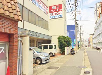 神戸新長田駅前店