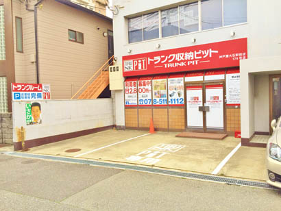 神戸灘大石駅前店