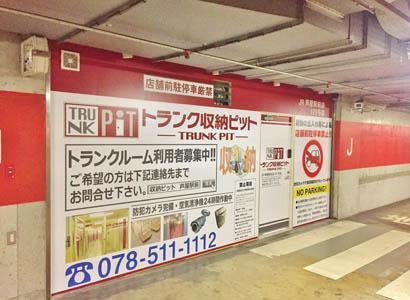 JR芦屋駅前店