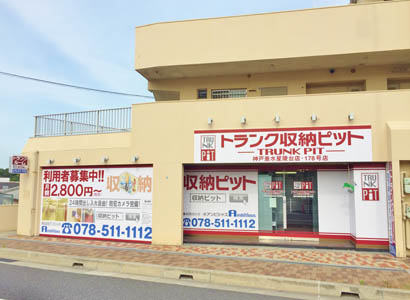 神戸垂水星陵台店