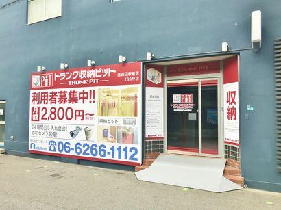 西田辺駅前店